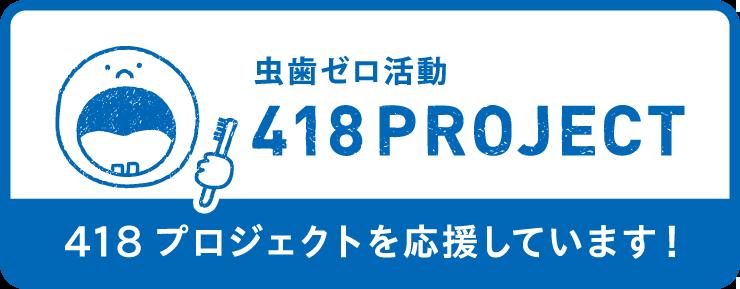 418プロジェクトを応援しています!