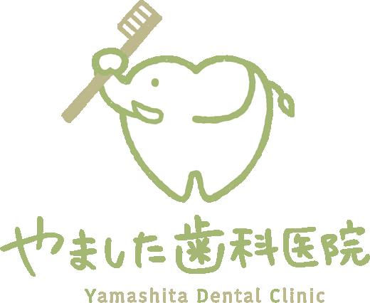 やました歯科医院