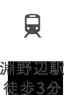 淵野辺駅 徒歩3分
