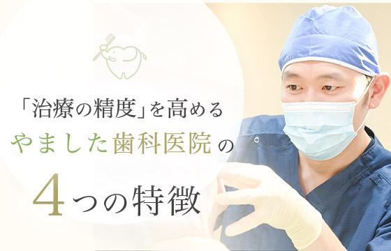 「治療の精度を高める」やました歯科医院の4つの特徴