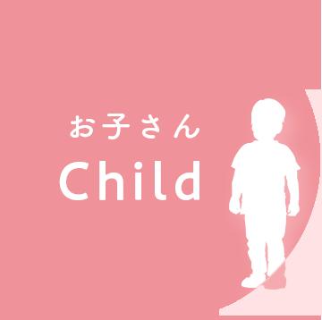 お子さん Child