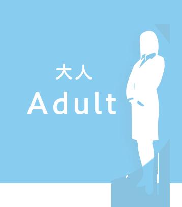 大人 Adult