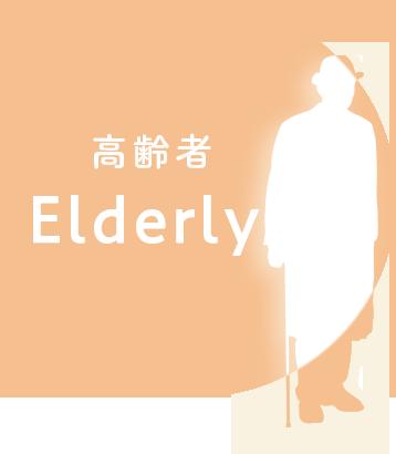高齢者 Elderly