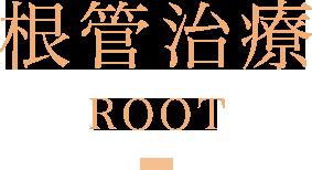 根管治療 ROOT