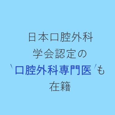 日本口腔外科学会認定の口腔外科専門医も在籍